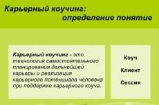 Подберу актуальные резюме на вашу вакансию 5 - kwork.ru