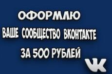 Помогу Вам в ведении группы в соцсетях,наполню Вашу группу контентом 5 - kwork.ru