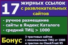 Прогон, ссылки! 200 отобранных по checktrust ссылок, спам меньше 12 14 - kwork.ru
