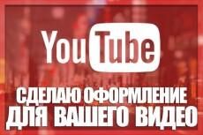 Сделаю для вашего видео preview- обложку, обработаю картинки 13 - kwork.ru