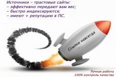 Сбор информации в интернете 3 - kwork.ru