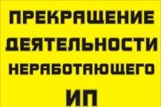 Заполнение заявлений в налоговую 7 - kwork.ru