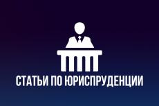 Напишу аргументированные юридические тексты 9 - kwork.ru