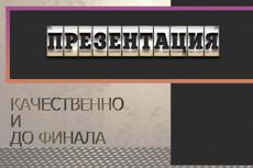 Иллюстрация любой сложности 30 - kwork.ru