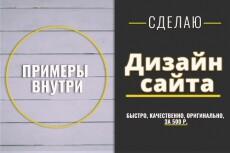 стильный дизайн для сайта 4 - kwork.ru