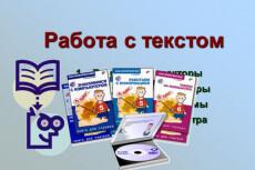 наберу и отредактирую текст 3 - kwork.ru