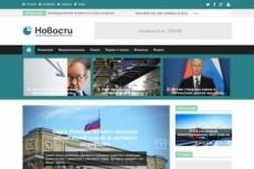 Продам сайт СМИ + 8000 контента, автонаполнение, english 21 - kwork.ru