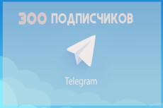 База пользователей Телеграм бизнес тематика 7 - kwork.ru