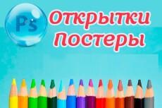 Создам постер достижений для вашего малыша 9 - kwork.ru