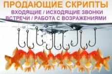 Создам скрипты продаж для вашего бизнеса 9 - kwork.ru