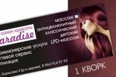 Дизайн макетов на заказ для полиграфической рекламы 45 - kwork.ru