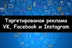 Продвижение групп Вконтакте + 600 живых подписчиков + лайки и репосты 26 - kwork.ru