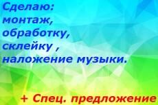 Выполню видео монтаж/видео презентацию/обработку видео 12 - kwork.ru