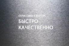 Эскиз татуировки 8 - kwork.ru
