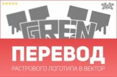 Создание логотипа по Вашему эскизу 18 - kwork.ru