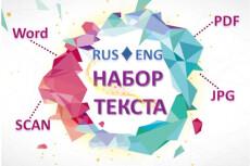 Наберу текст с картинки, PDF 16 - kwork.ru
