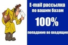 """E-mail рассылка, 100% попадания, в папку """"Входящие"""" 50 - kwork.ru"""