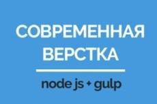 Сверстаю лендинг из вашего PSD 20 - kwork.ru