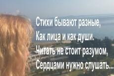 Напишу стихотворение или поздравление в стихотворной форме 14 - kwork.ru
