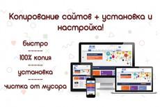 Сайт-визитка с системой управления 49 - kwork.ru
