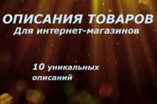 10 уникальных описаний товаров для интернет-магазина по 800 знаков 35 - kwork.ru