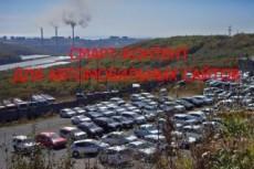 Статьи ремонт автомобилей 5 - kwork.ru