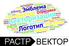 Преобразую в вектор простой логотип или изображение 58 - kwork.ru