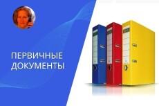 Составлю отчет СЗВ-М 6 - kwork.ru