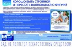 Листовка любых размеров и форматов. Уникальный дизайн. 2 варианта 55 - kwork.ru