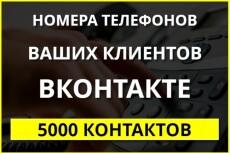 Соберу базу контактов сообществ ВК 29 - kwork.ru