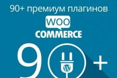 Разработаю сайт на WordPress под ключ 9 - kwork.ru