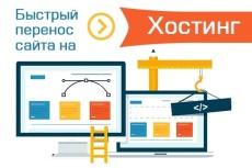 Установка Joomla, настройка и необходимые исправления 5 - kwork.ru