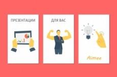 Солидная презентация в достойной упаковке -PowerPoint или GoogleSlides 80 - kwork.ru