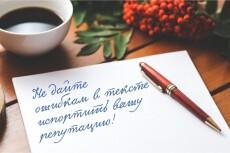 Редактура и исправление шибок 8 - kwork.ru
