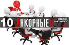 15 жирных ссылок. Тиц от 1000 и выше. Все сайты в Яндекс Каталоге 5 - kwork.ru