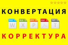 Редактирую исправляю любой текст 34 - kwork.ru