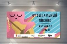 Создание растровой иллюстрации 8 - kwork.ru
