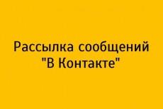 За день 200 живых репостов ВКонтакте 5 - kwork.ru