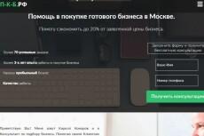 Quiz сайт с высокой конверсией. Квиз сайт, опрос, тест, викторина 38 - kwork.ru