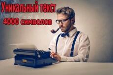 Напишу текст на любую тему 7 - kwork.ru