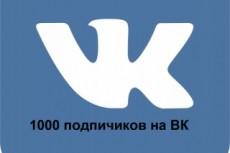500 друзей - подписчиков на профиль ВК - на личную страницу 4 - kwork.ru