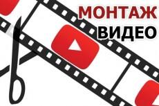 Выполню обработку/монтаж видео (из любых исходников) 6 - kwork.ru