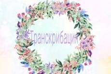 Напечатаю текст из видео или аудео 43 - kwork.ru