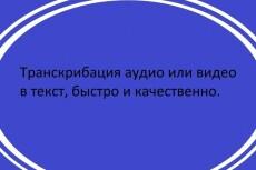 Переведу аудио/видео в текст (транскрибация) 17 - kwork.ru