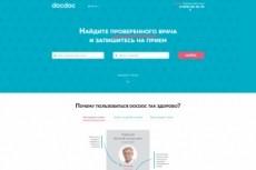 Дизайн сайта или лендинга 29 - kwork.ru
