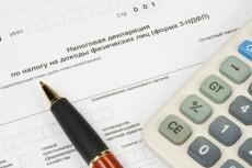 Заполнение деклараций по форме 3-НДФЛ 7 - kwork.ru