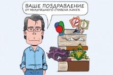 Создам поздравительную открытку 25 - kwork.ru