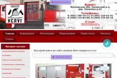 верстка сайтов и landing page 5 - kwork.ru