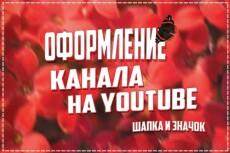 Сделаю 10 Заставок для ваших Видео на You Tube за Один Kwork 17 - kwork.ru