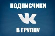 Регистрация аккаунтов Вконтакте и заполнение личной страницы 10 - kwork.ru